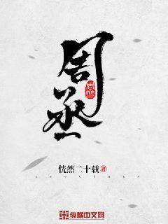 http://book.zongheng.com/book/932713.html
