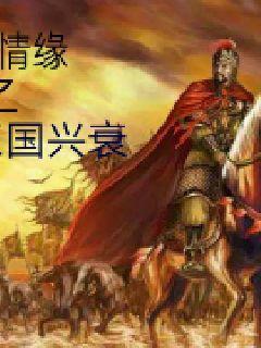 楼兰情愿之王国兴衰