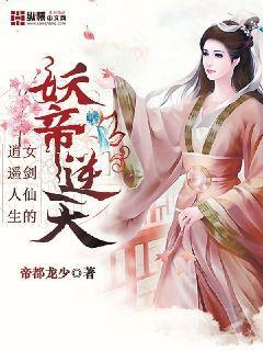 妖帝逆天:女剑仙的逍遥人生