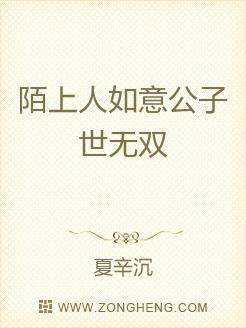 小说:陌上人如意公子世无双,作者:夏辛沉