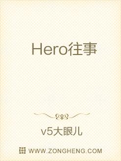 Hero往事