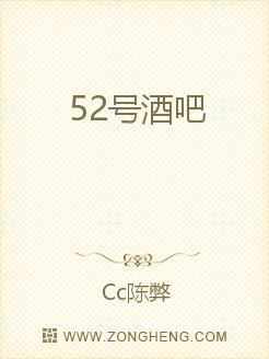 52号酒吧