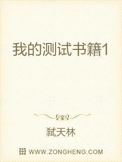 我的测试书籍1