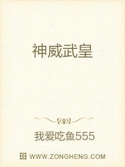 小说:神威武皇,作者:我爱吃鱼555