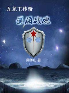 九龙王传奇星海战魂