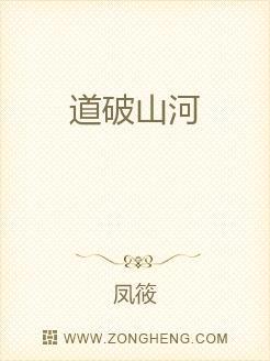 小说:道破山河,作者:凤筱