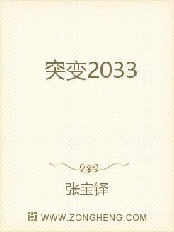 突变2033