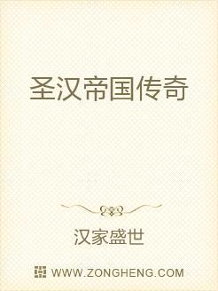 圣汉帝国传奇