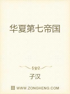 华夏第七帝国