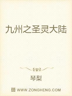 九州之圣灵大陆