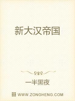 新大汉帝国