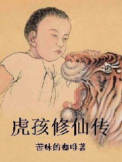 虎孩修仙传