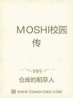 MOSHI校园传