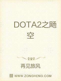 DOTA2之飏空
