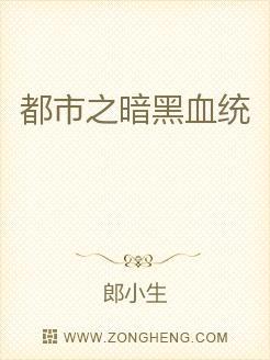 小说:都市之暗黑血统,作者:郎小生