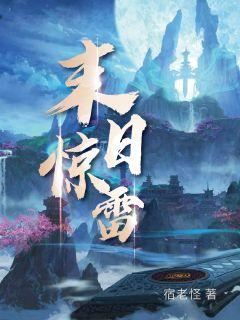 http://book.zongheng.com.022gao.com/book/1133379.html