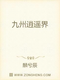 九州逍遥界