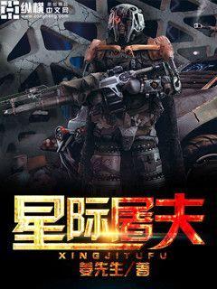 小说:星际屠夫,作者:姜先生
