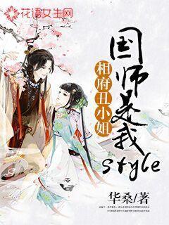 相府丑小姐:国师是我style