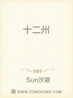 小说:十二州,作者:Sun汐澈
