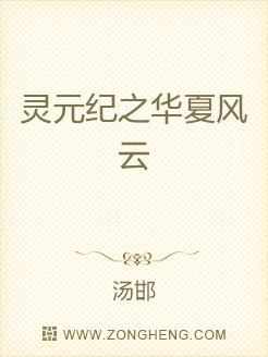 灵元纪之华夏风云