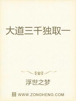 小说:大道三千独取一,作者:浮世之梦
