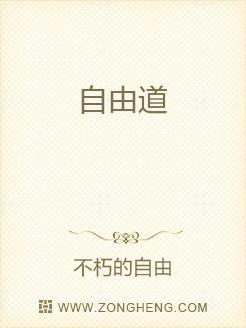 小说:自由道,作者:不朽的自由