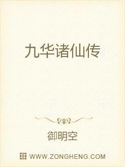 九华诸仙传