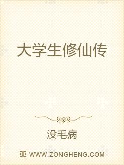 大学生修仙传