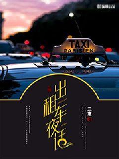 出租车夜话