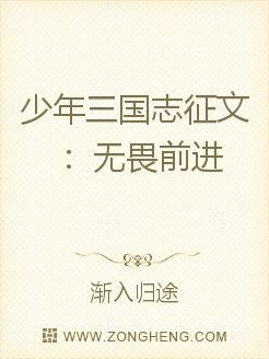 少年三国志征文:无畏前进