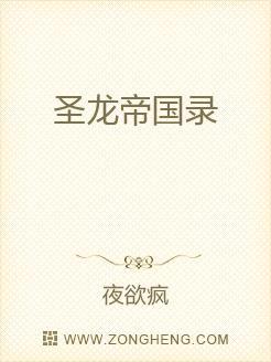 圣龙帝国录