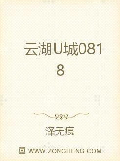 云湖U城0818