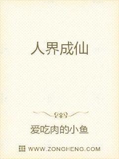 江湖奇功录