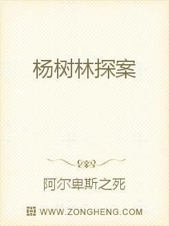 杨树林探案