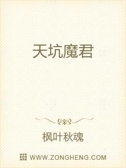 小说:天坑魔君,作者:枫叶秋魂