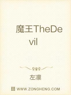 魔王TheDevil