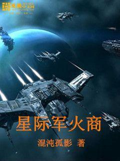 星际军火商