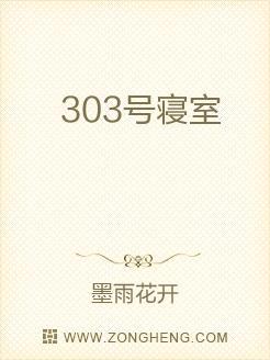303号寝室