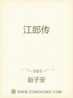 小说:江郎传,作者:赵子安