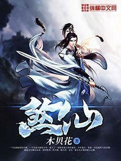 http://book.zongheng.com/book/770439.html