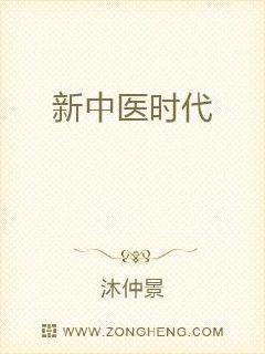 新中医时代