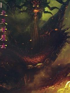 剑灵I之灭世魔女