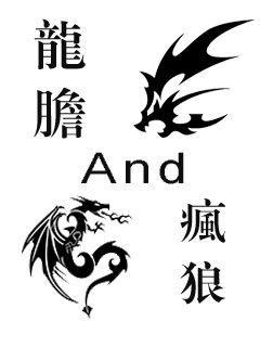 龙胆与疯狼