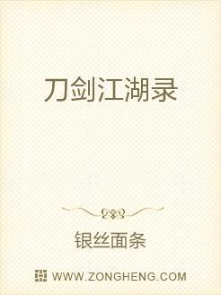 刀剑江湖录
