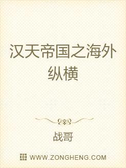 汉天帝国之海外纵横