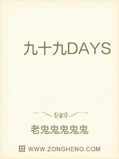 九十九DAYS