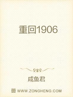 重回1906