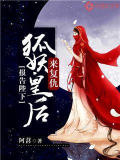 报告陛下:狐妖皇后来复仇