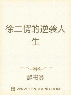小说:徐根宝的逆袭人生,作者:醉书翁